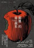 (二手書)圖靈的毒蘋果