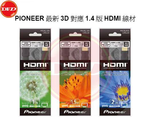 日本 Pioneer 先鋒牌 發燒級HDMI線 1米 1.4版3D對應 HDC-FL10-K (1.0m)  公司貨 送L型輔助接線扣環