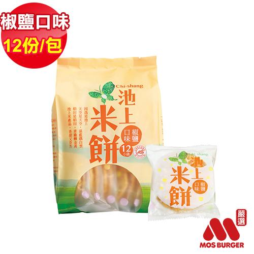 摩斯嚴選x池上鄉農會 池上米餅-椒鹽口味(1包)