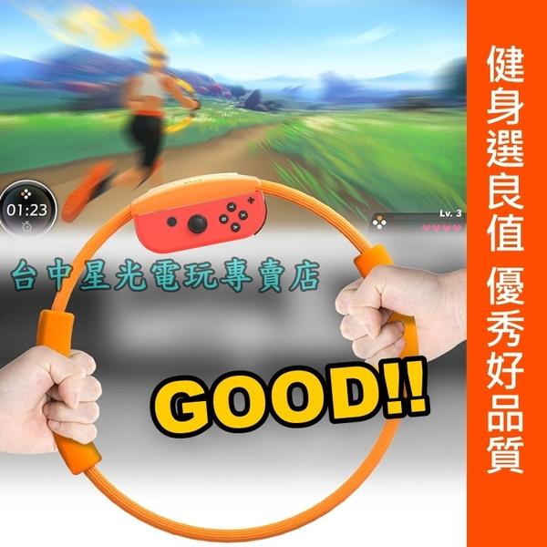 兒童專用【NS週邊】 Switch 良值 健身環大冒險 迷你健身環+固定帶 L346 【不含遊戲】台中星光