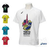 ASICS亞瑟士 男T卹 RUNNING (白) 東京馬拉松圖案T卹【 胖媛的店 】