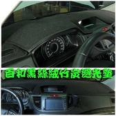 竹炭避光墊【TOYOTA】(一般款) SIENTA GT86 ALTIS CAMRY YARIS VIOS RAV-4 台灣製造