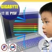 【Ezstick抗藍光】技嘉 GIGABYTE P15F 系列 防藍光護眼螢幕貼 靜電吸附 (可選鏡面或霧面)