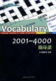 (二手書)Vocabulary 2001~4000 隨身讀