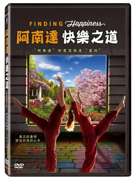 阿南達 快樂之道 DVD (購潮8)