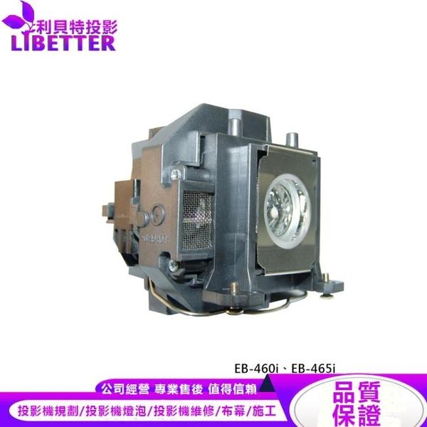 EPSON ELPLP57 副廠投影機燈泡 For EB-460i、EB-465i