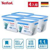 Tefal法國特福 德國EMSA原裝 無縫膠圈PP保鮮盒 1.1L SE-K3021302(4入組)