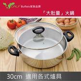 【Calf小牛】不銹鋼團圓火鍋30cm / 6.4L