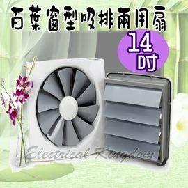 Lan Jih百葉窗型14吋通風扇 GF-14 / GF14 超靜音.風量大 吸排扇 排風扇