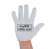 勞保手套耐磨加厚棉線手套工作勞動尼龍手套工人工地幹活棉紗手套 易家樂