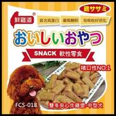 *King Wang*【FCS-018】台灣鮮雞道-軟性零食《雙冬夾心牛雞堡-中型犬》235g
