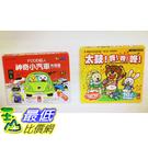 神奇小汽車有聲書 FOOD 超人 + 太鼓!咚!咚!咚!(2冊) W123038 [COSCO代購]