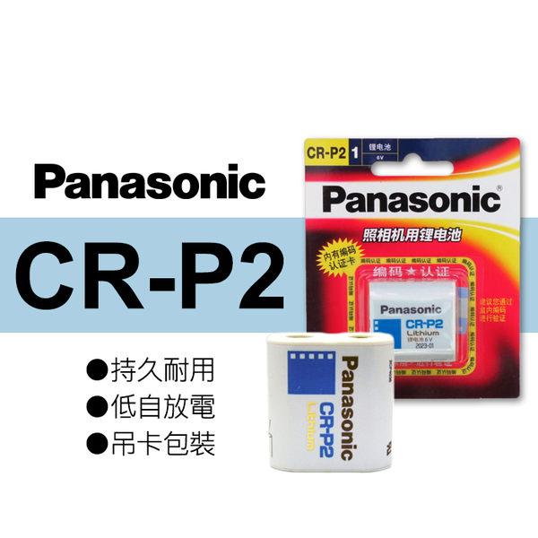 【效期2027年1月】Panasonic 國際 CR-P2 CRP2 鋰電池 EL223AP DL223A 美國製