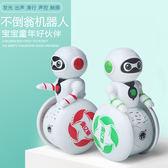 不倒翁玩具 寶寶 聲光感應機器人早教益智 嬰兒玩具 3-6-9-12個月     西城故事