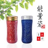 【H&H】藝術能量陶瓷隨身保溫杯-龍鳳呈祥~龍鳳對杯