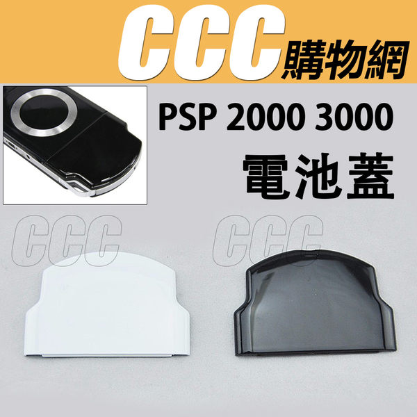 PSP 2007 3007 電池蓋 - Sony 薄機 電池後蓋