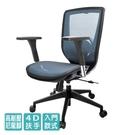 GXG 短背全網 電腦椅 (4D扶手) 型號81X6 E7