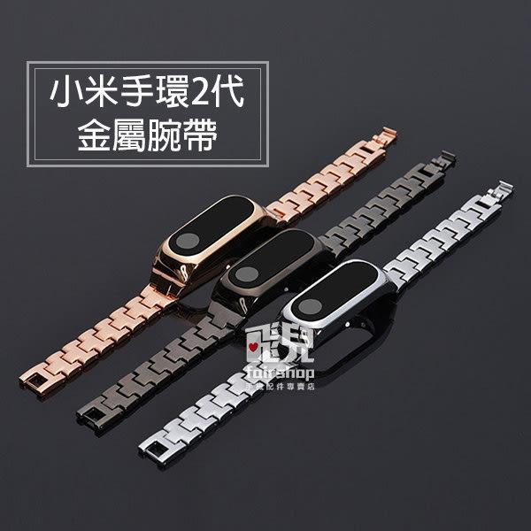【妃凡】贈米粒亮面貼2入!小米手環2代金屬腕帶 錶帶 腕帶 米粒 金屬 一代/光感版/標準版不適用