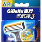 吉列Blue3三層刮鬍刀片(3片裝)【愛買】