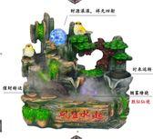 魚缸造景 飾品 小假山流水噴泉風水輪魚缸擺件辦公室客廳景觀加濕器家居飾品 玩趣3C