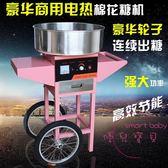 雙12購物節 棉花糖機商用新品電動擺攤用小推車電熱彩色棉花糖機全自動機器