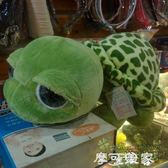 泰國想愛就愛大眼烏龜錄音娃娃毛絨公仔情人節 摩可美家
