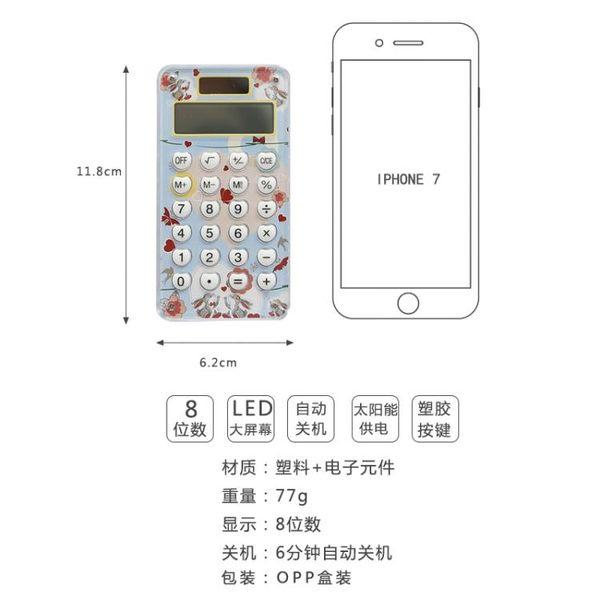 計算器可愛 韓版糖果色迷你便攜太陽能計算機 學生考試辦公用 CY潮流站