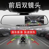 汽車載行車記錄儀360度全景高清夜視免安裝無線前後雙錄帶電子狗(免運快出)