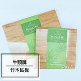 【BUFFALO 牛頭牌】竹砧板(小) 加腳墊 止滑竹砧板