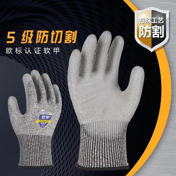 防切割手套 登升勞保手套軟甲659歐標五級防切割耐磨防滑浸膠PU工作防護2雙裝