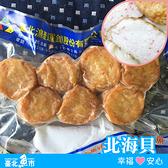 ◆ 台北魚市 ◆ 北海貝 190g