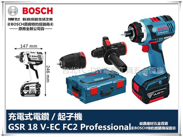 【台北益昌】 德國 BOSCH 魔鬼機 4.0Ah雙電 充電電鑽 起子機 GSR18V-EC FC2 鎚鑽