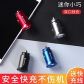 車載充電器 專用車載充電器A3/A4L/A6L/Q3/Q5汽車充電器雙USB點煙器充電
