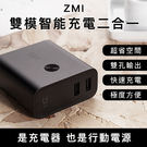 小米旗下ZMI紫米 雙模充電器+行動電源 6500mAh QC3.0 二合一 雙USB輸出快充 閃充