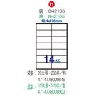 C42105P標籤14格42.4x105...