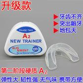 牙齒保護套牙齒糾正器成人隱形牙套不整齊矯正齙牙地包天保持器夜間防磨牙 曼莎時尚