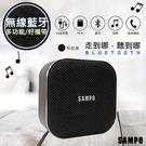 【SAMPO聲寶】多功能藍牙喇叭/音箱(CK-N1852BL)黑布紋設計