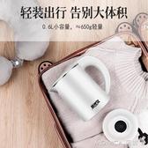 0.6升迷你旅行電熱燒水壺便攜式學生宿舍小型功率電熱杯煮面家用 莫妮卡小屋