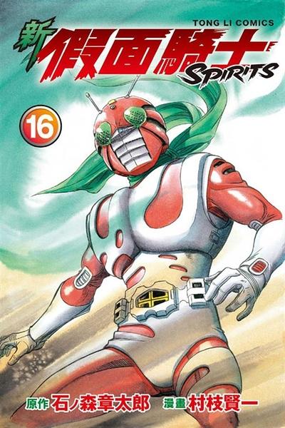 新假面騎士SPIRITS(16)