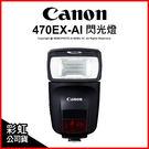 Canon Speedlite 470E...