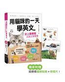 (二手書)用貓咪的一天學英文