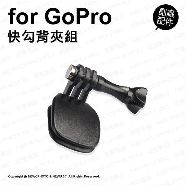 GoPro 專用副廠配件 多功能 快勾背夾組 雙肩包 書包夾 帽夾 Gopro配件 運動攝影機【刷卡】 薪創