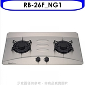 林內【RB-26F_NG1】雙口LOTUS檯面爐瓦斯爐天然氣(含標準安裝)
