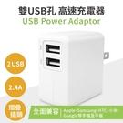 【TOPCOM】雙USB孔 5V 2.4A 高速充電器