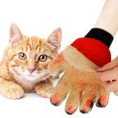 寵物除毛脫毛梳寵物毛發清理手套 卡米優品