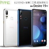 HTC Desire 19+ (6G/128G)6.2吋三鏡頭高續航力金屬質感手機