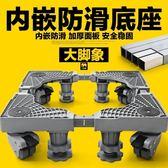 洗衣機底座 洗衣機底座托架置物架通用墊高滾筒移動萬向輪冰箱腳架架子支架 非凡小鋪