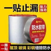 強力鋁箔防水膠帶密封PVC彩鋼瓦屋頂堵漏自粘止水膠布 LOLITA