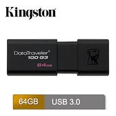 金士頓 DataTraveler 100 G3 64GB USB3.0 隨身碟 (DT100G3/64GB)