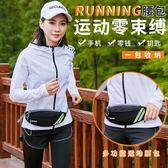 運動跑步腰包男女防盜隱形貼身手機包多功能小包防水手機健身腰包 免運直出交換禮物